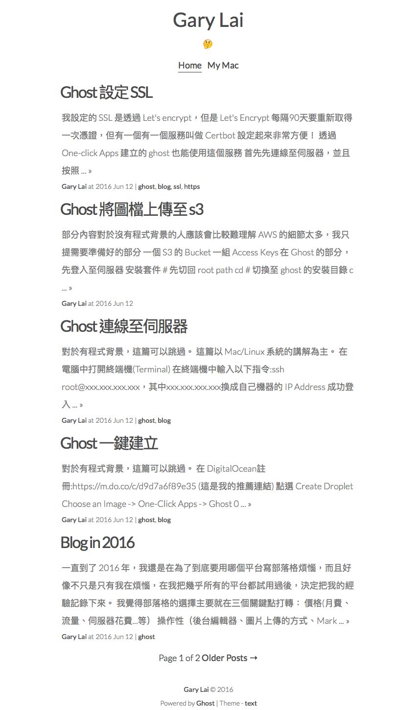 blog.gary-lai.com-1366x768
